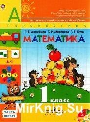 Математика. Рабочая тетрадь. 1 класс. 1 часть
