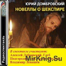 Новеллы о Шекспире (аудиоспектакль)
