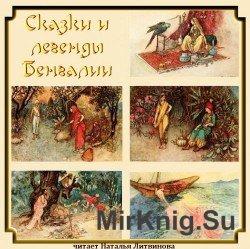 Сказки и легенды Бенгалии (аудиокнига)