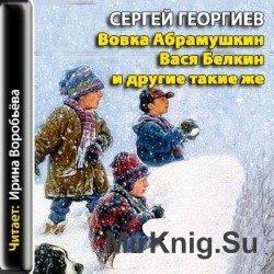 Вовка Абрамушкин, Вася Белкин и другие такие же (аудиокнига)