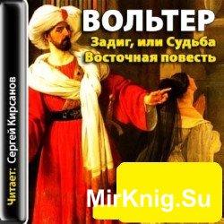 Задиг, или Судьба (аудиокнига)