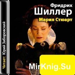 Мария Стюарт (аудиокнига)