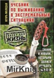 Учебник по выживанию в экстремальных ситуациях