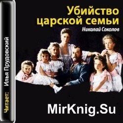 Убийство царской семьи (аудиокнига)
