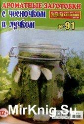 Золотая коллекция рецептов №91, 2014. Ароматные заготовки с чесноком и луко ...