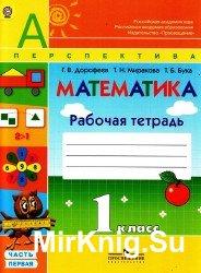 Математика. Рабочая тетрадь. 1 класс.