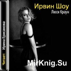 Люси Краун  (аудиокнига)