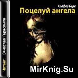 Поцелуй_ангела (аудиокнига)