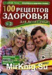 100 рецептов здоровья №3, 2014