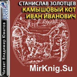 Камышовый кот Иван Иванович (аудиокнига)