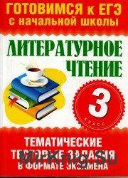 Литературное чтение. 3 класс. Тематические тестовые задния в форме экзамена