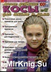 1001 совет и секрет. Спецвыпуск №47, 2014. Лучшие детские косы для школы и  ...