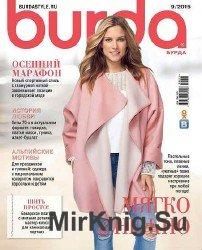 Burda №9 2015 (без выкроек)
