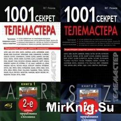 1001 секрет телемастера. В 2-х томах
