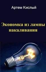 Экономка из лампы накаливания