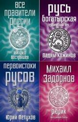 Наши предки. Сборник (4 книги)