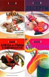 Академия кулинарии. Сборник (7 книг)
