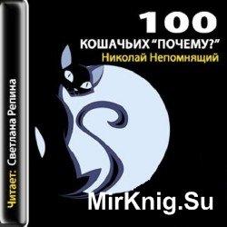 100 кошачьих «Почему». Вопросы и ответы (аудиокнига)