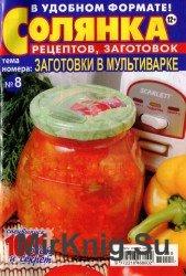 Солянка рецептов и заготовок №8, 2014. Заготовки в мультиварке.