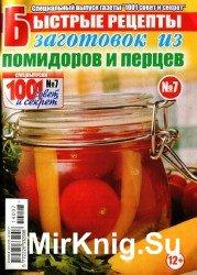 Быстрые рецепты №7, 2014. Заготовок из помидоров и перцев.
