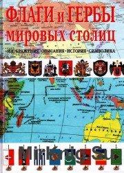 Флаги и гербы мировых столиц