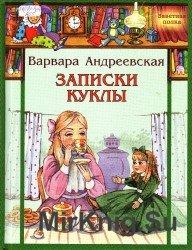 Записки куклы