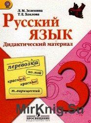 Русский язык. Дидактический материал. 3 класс.