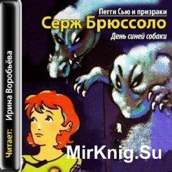 Пегги Сью и призраки. День синей собаки. Книга 1(аудиокнига)
