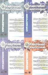Справочник по микросхемам. В 4-х томах