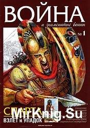 Спарта: Взлет и упадок