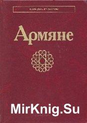 Армяне (Народы и культуры)