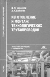 Montaža tehnoloških cevovodov