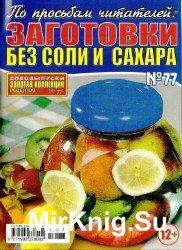 Золотая коллекция рецептов. Спецвыпуск №77, 2013. Заготовки без соли и саха ...