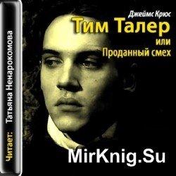 Тим Талер, или Проданный смех (Аудиокнига)