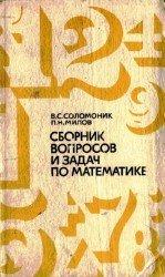 Сборник вопросов и задач по математике