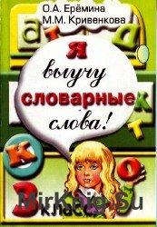 Я выучу словарные слова! Сборник задач и упражнений по русскому языку для 3 ...