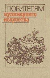Любителям кулинарного искусства