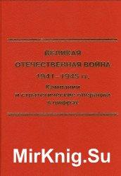 Великая Отечественная война 1941-1945 гг. Кампании и стратегические операци ...