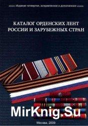 Каталог орденских лент России и зарубежных стран