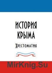 История Крыма. Хрестоматия