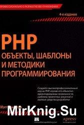 PHP: объекты, шаблоны и методики программирования. 4-е издание