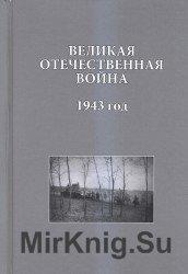 Великая Отечественная война. 1943 год: Исследования, документы, комментарии