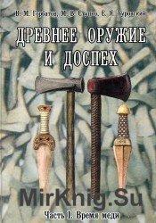 Древнее оружие и доспех. Часть I. Время меди