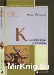 Киммерийцы и скифы. От появления на исторической сцене до конца IV века до  ...