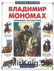 Владимир Мономах, или Половецкие тучи над Русью