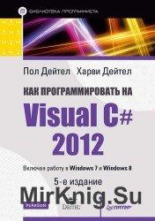 Как программировать на Visual C# 2012, 5-е издание
