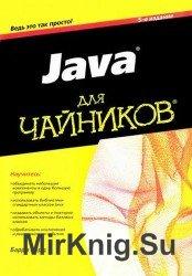 Java для чайников. 5-е издание