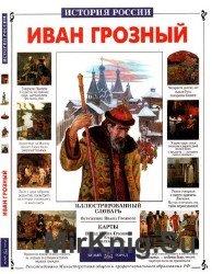 Иван Грозный (История России)