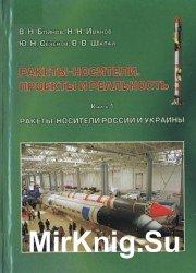 Ракеты-носители. Проекты и реальность. Книга 1