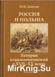 Россия и Польша. История взаимоотношений в XVII—XX веках